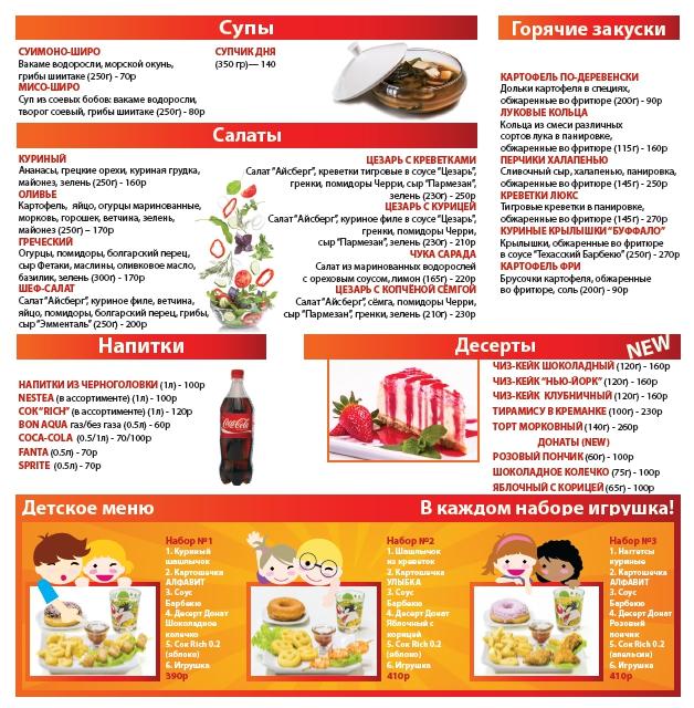 заказ еды на дом для похудения