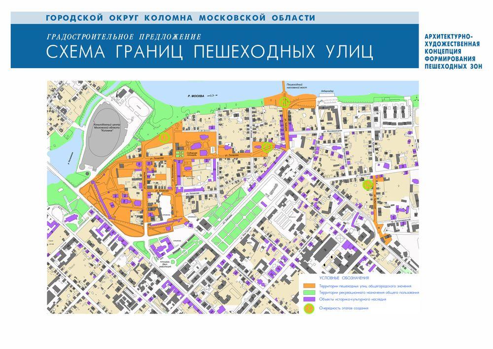 бульвару 800-летия Коломны