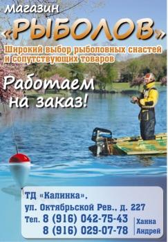 вконтакте рыбалка в коломне